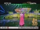 [争奇斗艳]蒙古族 乌英嘎 《灰白马》 20130531