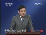 《百家讲坛(亚洲版)》 20130607 汉武帝的三张面孔(二十二)封禅前奏