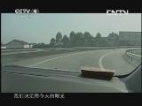 《人文地理》 20130608 探访魔沟 (上)