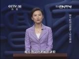 《百家讲坛》 20130611 端午时节话屈原 3 变法噩运