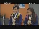 《儿童剧》 20130616 1/2