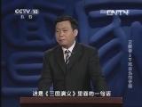 《百家讲坛》 20130617 汉献帝 2 千疮百孔的帝国
