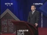 《百家讲坛》 20130618 汉献帝 3 失而复得的皇位
