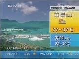 《午间天气预报》_20130618