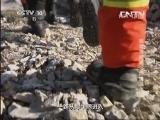 《地理中国》 20130618 秘境零距离·绝境逃生