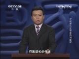 《百家讲坛》 20130628 汉献帝13 反覆难养刘皇叔