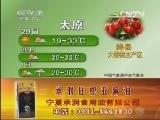 《农业气象》_20130628_2112