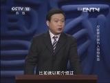 《百家讲坛》 20130630 汉献帝15 鲜为人知的生活