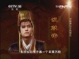 《百家讲坛》 20130701 汉献帝16 不负苍生