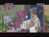 《中央电视台首届全国少儿京剧电视大赛》 20130703 3/3