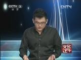 [文化正午]北京晚报:周黎明——我第一次 20130710
