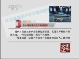 [文化正午]中国青年报:什么样的国产片才能划时代 20130710