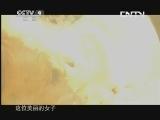 《特别呈现》 20130711 滔滔小河 第二集 红色的死亡殿堂