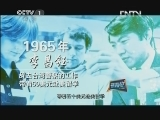 《开讲啦》 20130306 李昌钰 不可能的可能