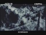《探索发现》 20130719 中国远征军(九)翻越高黎贡