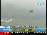 内蒙古克什克腾草原飞行大会:直升机飞行表演正在进行