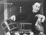 《我的一本课外书》 20130728 常贵田多情人生