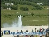 内蒙古草原飞行大会上演空中那达慕