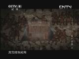 《人文地理》 20130803 国之重器 第二集 司母戊大方鼎(下)