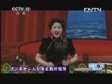 京韵大鼓草船借箭(王玉兰) 20130811