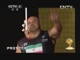 《2013世界大力士中国争霸赛》 20130812