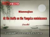 中华经典诗文朗诵上 (1)