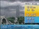 《午间天气预报》_20130825