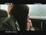 活力中国·美丽传说 第一集 00:24:24