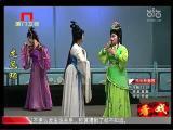 《龙凤环》第十场 看戏 - 厦门卫视 00:24:50