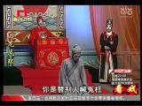 《龙凤环》第十五场 看戏 - 厦门卫视 00:24:24