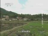 《地理中国》 20130906 地球家园-莽山寻蛇记 上