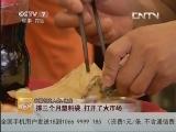 杨龙煎饼加工致富经,撑三个月塑料袋 打开了大市场