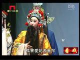 《龙凤环》第二十场 看戏 - 厦门卫视 00:24:51