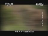 《地理中国》 20130909 地球家园-山谷追踪