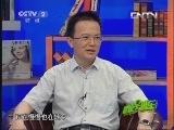 """《健康早班车》 20130913 别让肥胖的阴影""""住""""在心里"""