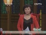 《跟我学》 20130917 张晶教授京剧《贵妃醉酒》