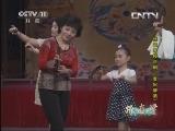 《跟我学》 20130919 张晶教授京剧《贵妃醉酒》