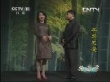 《跟我学》 20130921 张晶教授京剧《贵妃醉酒》