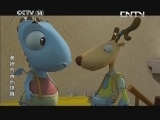 [动画大放映]《参娃与天池怪兽》 第4集 神奇秘方 20130924
