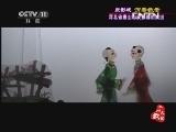 皮影戏沉香救母 20130924