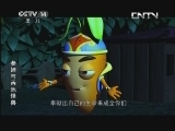 [动画大放映]《参娃与天池怪兽》 第5集 酒精计划 20130925