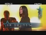 《2013吉尼斯中国之夜》 20131006