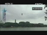[2013吉尼斯中国之夜]泽瓦塔第二轮挑战 20131006