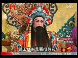 《三保薛仁贵》第四场 看戏 - 厦门卫视 00:24:13