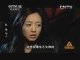 普法栏目剧20131017 熬婚(下)