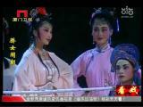 《骄女闹朝》第五场 看戏 - 厦门卫视 00:24:24