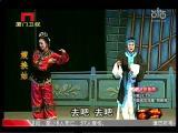 《嫂换姑》第七场 看戏 - 厦门卫视 00:24:30