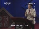 《百家讲坛》 20131101 王立群读《宋史》-宋太宗 17 政敌解危局