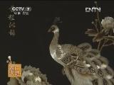 [农广天地]麦秆画的制作(20131108)