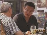 [生财有道]博士的北川玫瑰情缘(20131108)